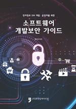 도서 이미지 - (전자정부 SW개발·운영자를 위한) 소프트웨어 개발보안 가이드