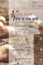 (흙토람을 활용한) 토양 및 양분 관리