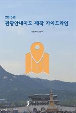 도서 이미지 - 2015년 관광안내지도 제작 가이드라인