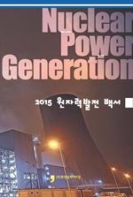 도서 이미지 - 2015년도 원자력발전백서