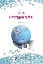 도서 이미지 - 2016 과학기술통계백서