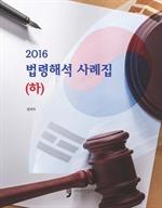 도서 이미지 - 2016 법령해석사례집 하