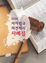 도서 이미지 - 2016 자치법규 의견제시 사례집