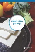 도서 이미지 - 건강하고 맛있는 한식이야기