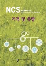 도서 이미지 - 국가직무능력표준 - 지적 및 측량 -