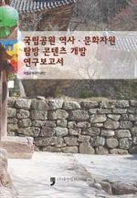 도서 이미지 - 국립공원 역사 문화자원탐방 콘텐츠 개발 연구보고서
