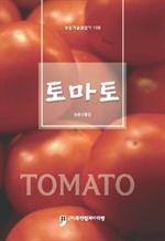도서 이미지 - 농업기술길잡이 106 토마토