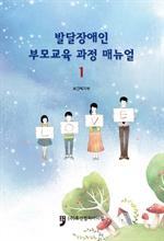 도서 이미지 - 발달장애인 부모교육 과정 매뉴얼 1