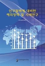 도서 이미지 - 인구절벽에 대비한 해외정책 및 사례연구