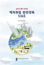 도서 이미지 - 일자리 찾아 세계로 해외취업 완전 정복- UAE