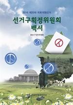 도서 이미지 - 제20대 국회의원선거 선거구획정위원회백서