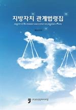 도서 이미지 - 지방자치 관계법령집