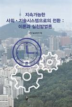 도서 이미지 - 지속가능한 사회·기술시스템으로의전환: 이론과실천방법론