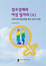도서 이미지 - 창조경제와 여성 일자리(Ⅱ) 사회적경제 활성화를 통한 일자리 확충