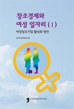 도서 이미지 - 창조경제와 여성 일자리(I) 여성창조기업 활성화 방안