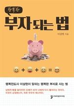 도서 이미지 - 행복한 부자되는법