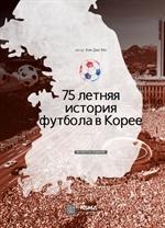 도서 이미지 - 75-летняя история футбола в Корее (Russian, English)