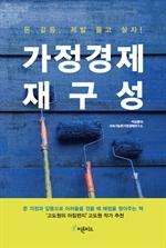 도서 이미지 - 가정경제 재구성