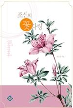 도서 이미지 - 조선의 꽃타령