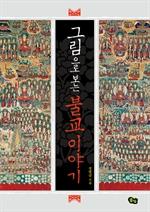 도서 이미지 - 그림으로 보는 불교 이야기