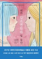 도서 이미지 - 내가 김소연진아일 동안 : 황선미 선생님이 들려주는 관계 이야기