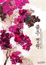 도서 이미지 - 붉은 정원 (서야 저)