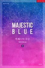 도서 이미지 - 마제스틱 블루 (Majestic Blue)