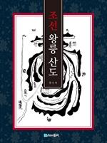 도서 이미지 - 조선 왕릉 산도