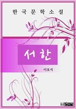 도서 이미지 - 한국문학 이효석 서한