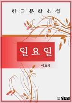 도서 이미지 - 한국문학 이효석 일 요 일