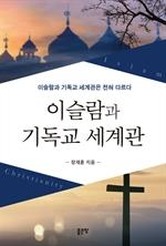 도서 이미지 - 이슬람과 기독교 세계관