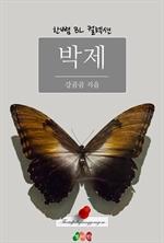 도서 이미지 - 박제 : 한뼘 BL 컬렉션 234