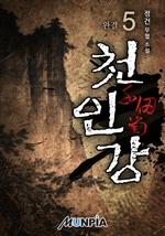 도서 이미지 - 천인강(千仞崗)