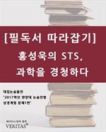 도서 이미지 - [필독서 따라잡기] 홍성욱의 STS, 과학을 경청하다