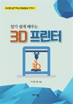 도서 이미지 - 알기 쉽게 배우는 3D 프린터