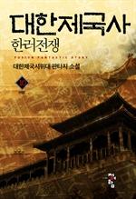도서 이미지 - 대한제국사 - 한러전쟁