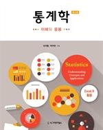 도서 이미지 - 통계학 (제3판)