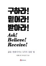 도서 이미지 - 구하라! 믿어라! 받아라!