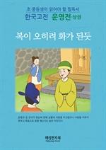 도서 이미지 - 운영전 (상)
