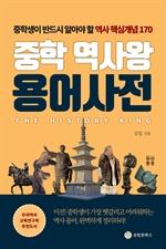 도서 이미지 - 중학 역사왕 용어사전