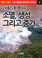 도서 이미지 - 21세기 환경이슈- 소멸, 생성 그리고 증가