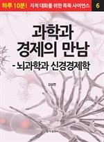 도서 이미지 - 과학과 경제의 만남- 뇌과학과 신경경제학