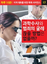 도서 이미지 - 과학수사와 범죄의 굴레, 끊을 방법은 없을까?