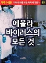 도서 이미지 - 에볼라 바이러스의 모든 것