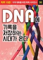도서 이미지 - DNA에 기록을 저장하는 시대가 온다