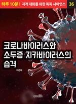 도서 이미지 - 코로나바이러스와 소두증 지카바이러스의 습격