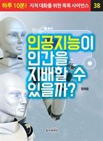 도서 이미지 - 인공지능이 인간을 지배할 수 있을까?