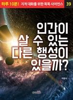 도서 이미지 - 인간이 살 수 있는 다른 행성이 있을까?