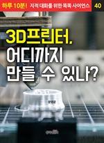 도서 이미지 - 3D프린터, 어디까지 만들 수 있나?