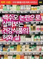 도서 이미지 - 백수오 논란으로 살펴보는 건강식품의 허와 실